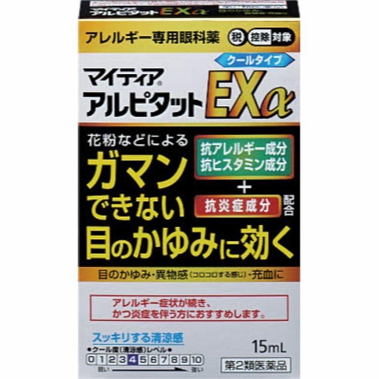 【第2類医薬品】マイティアアルピタットEXα 15ML
