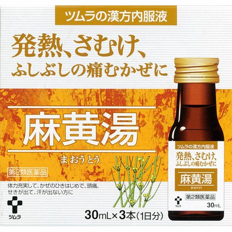 【第2類医薬品】ツムラ漢方内服液麻黄湯 30MLX3