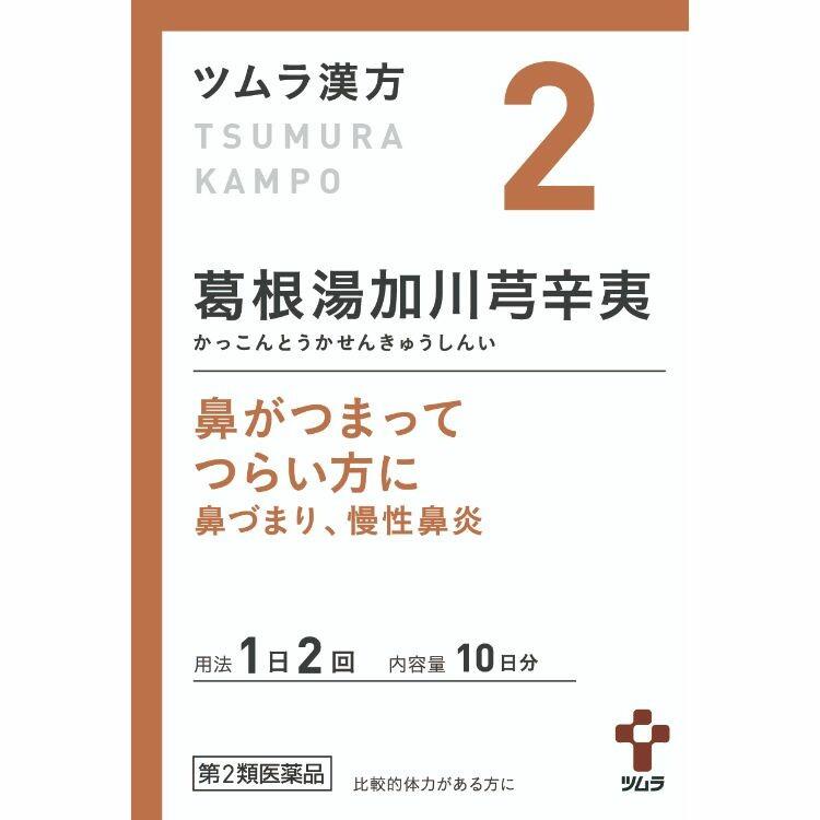 【第2類医薬品】ツムラ漢方葛根湯加川きゅう辛夷エキス顆粒 20包