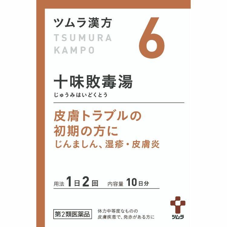 【第2類医薬品】ツムラ漢方十味敗毒湯エキス顆粒 20包