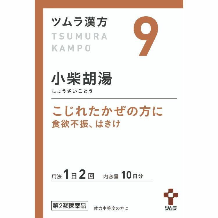 【第2類医薬品】ツムラ漢方小柴胡湯エキス顆粒 20包