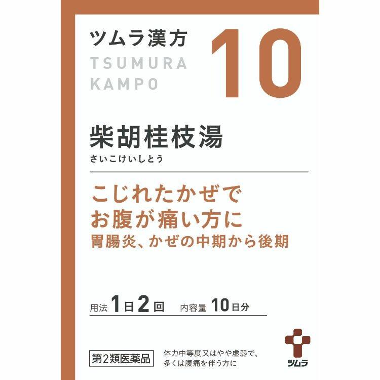 【第2類医薬品】ツムラ漢方柴胡桂枝湯エキス顆粒 20包