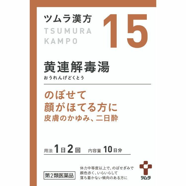 【第2類医薬品】ツムラ漢方黄連解毒湯エキス顆粒 20包