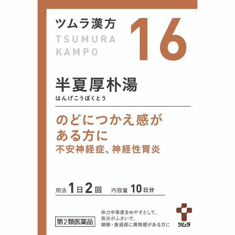 【第2類医薬品】ツムラ漢方半夏厚朴湯エキス顆粒 20包(喉の異物感に)