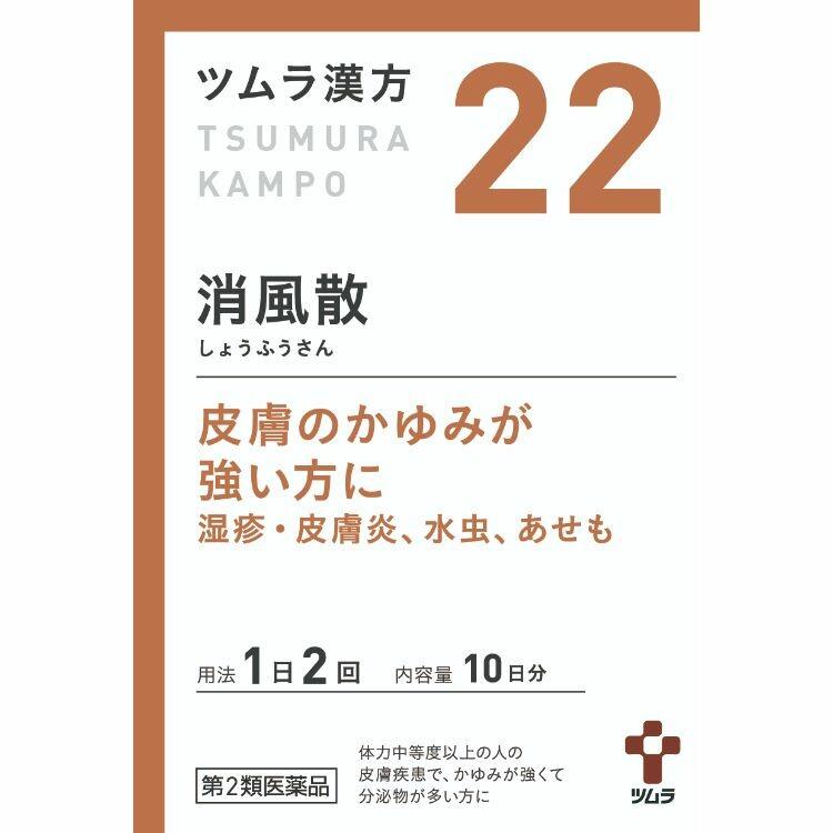 【第2類医薬品】ツムラ漢方消風散エキス顆粒 20包