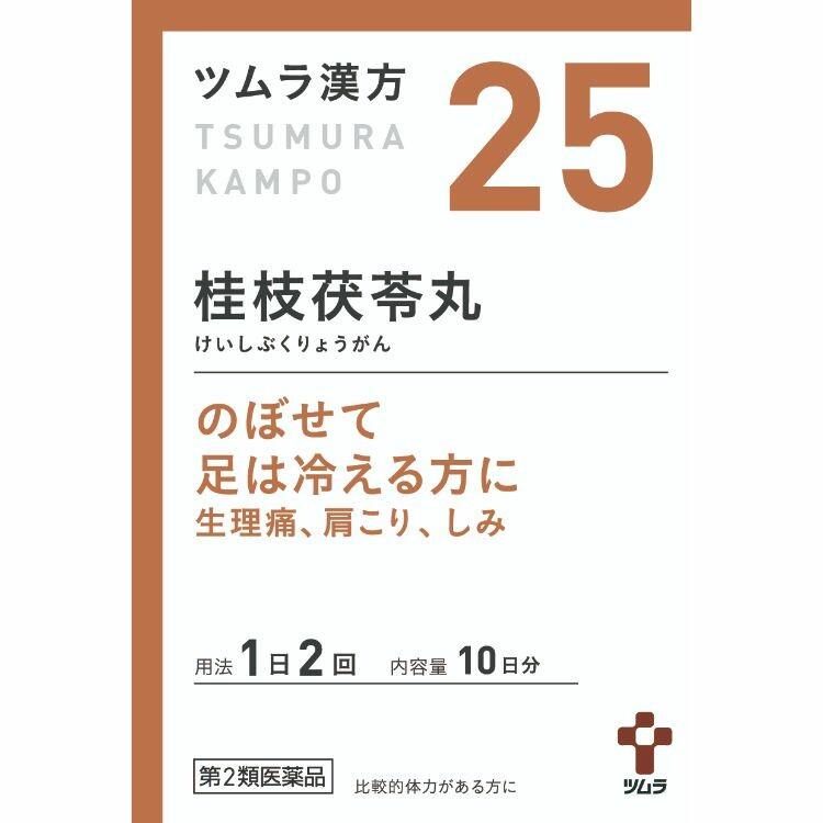 【第2類医薬品】ツムラ漢方桂枝茯苓丸料エキス顆粒 20包