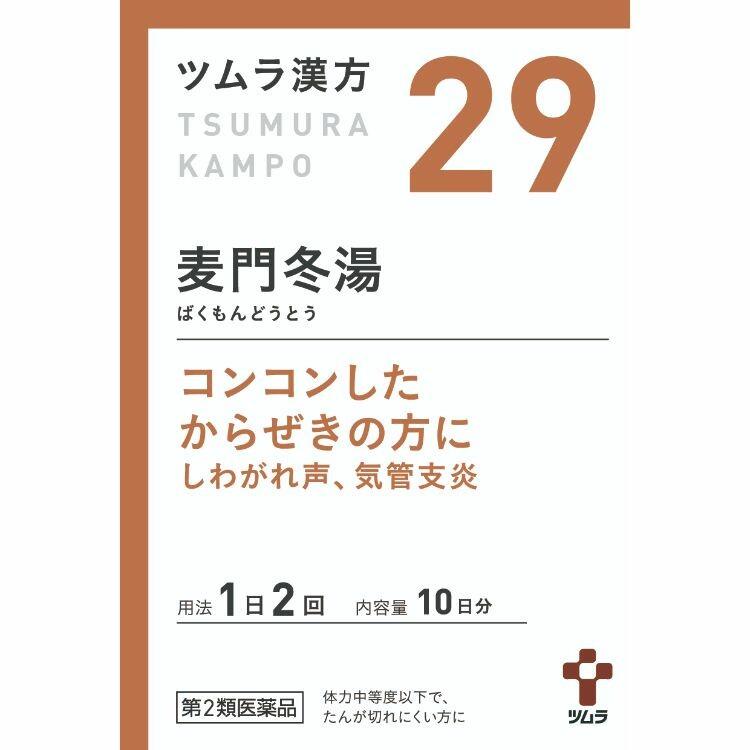 【第2類医薬品】ツムラ漢方麦門冬湯エキス顆粒 20包