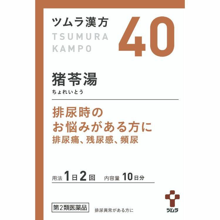 【第2類医薬品】ツムラ漢方猪苓湯エキス顆粒 20包