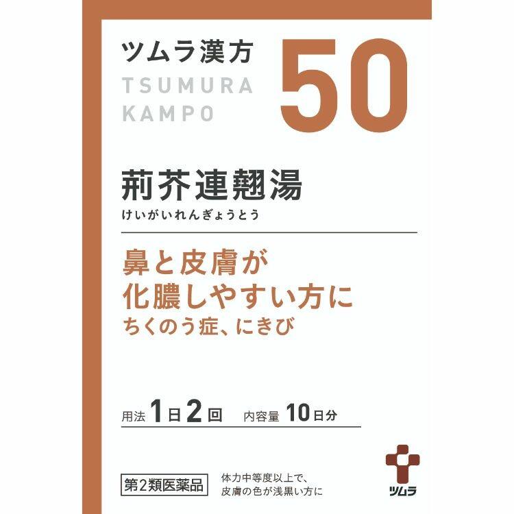 【第2類医薬品】ツムラ漢方荊芥連翹湯エキス顆粒 20包