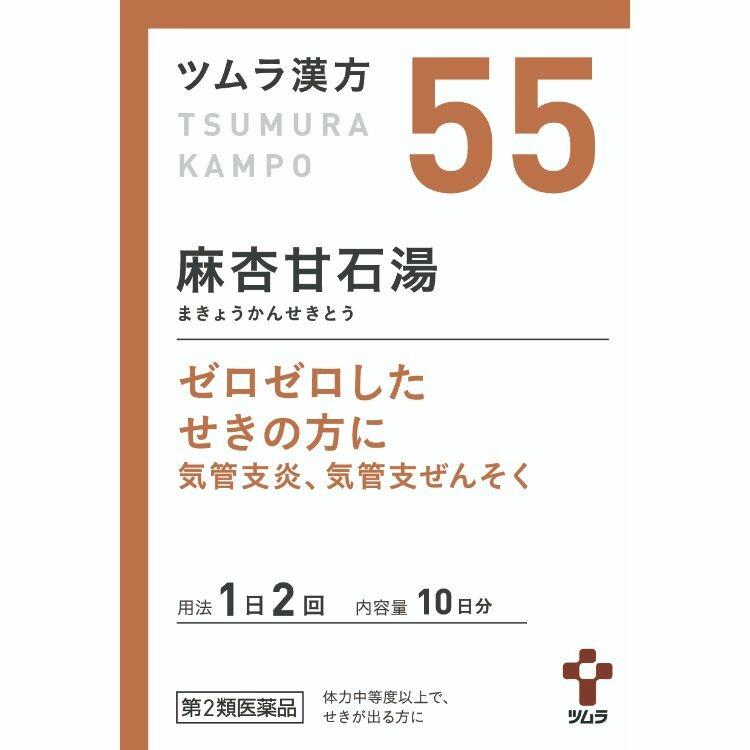 【第2類医薬品】ツムラ漢方麻杏甘石湯エキス顆粒 20包