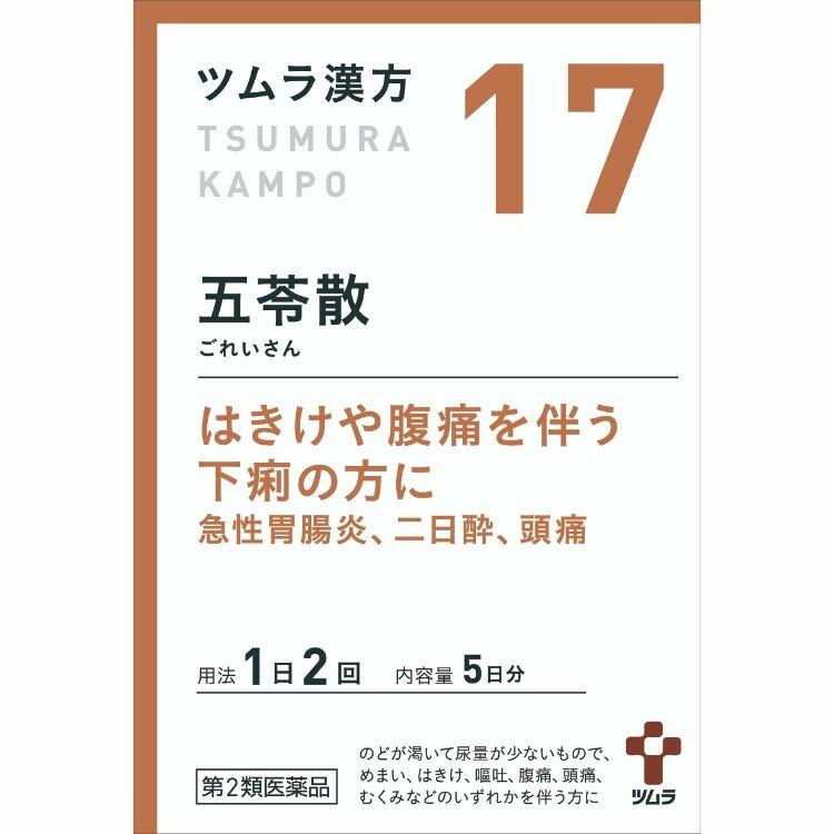 【第2類医薬品】ツムラ漢方五苓散料エキス顆粒 10包