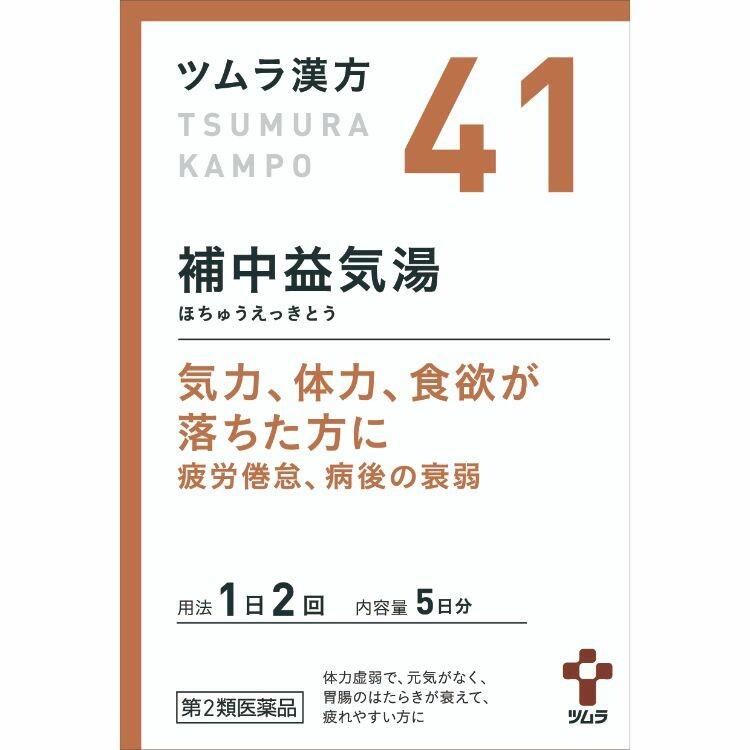 【第2類医薬品】ツムラ漢方補中益気湯エキス顆粒 10包