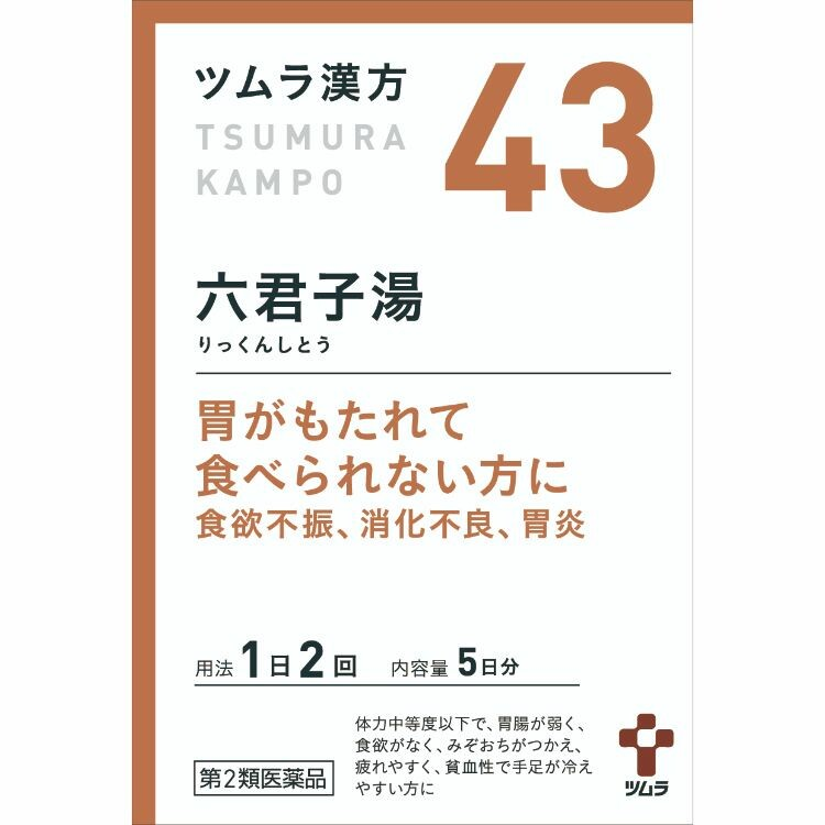 【第2類医薬品】ツムラ漢方六君子湯エキス顆粒 10包