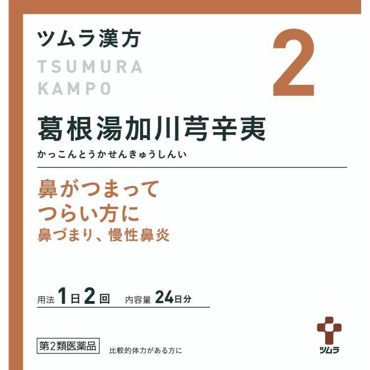 【第2類医薬品】ツムラ漢方葛根湯加川きゅう辛夷エキス顆粒 48包
