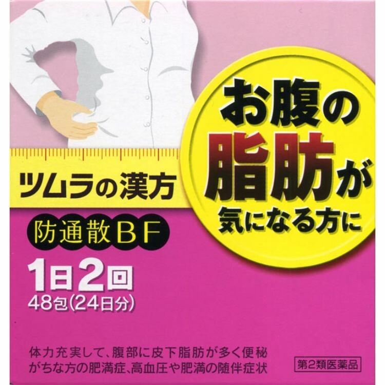 【第2類医薬品】ツムラ防通散BF顆粒A 48包