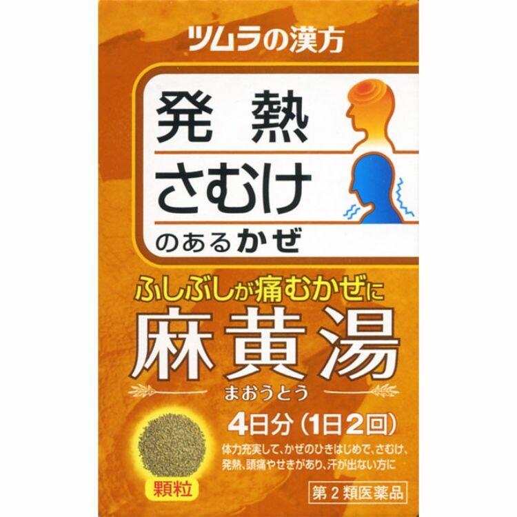 【第2類医薬品】麻黄湯エキス顆粒 1.875Gx8包