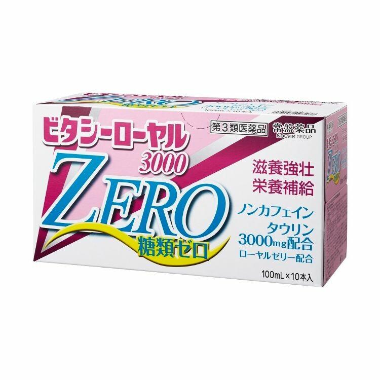 【第3類医薬品】ビタシーローヤル3000ZERO 100ml×10本