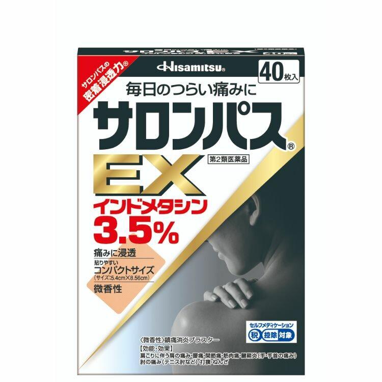 【第2類医薬品】サロンパスEX 40枚
