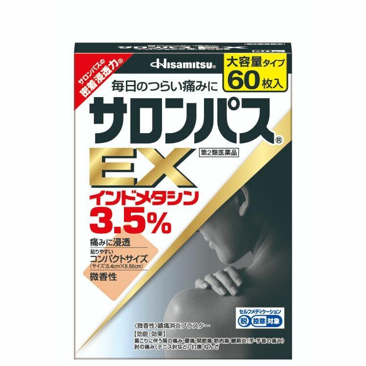 【第2類医薬品】サロンパスEX 60枚