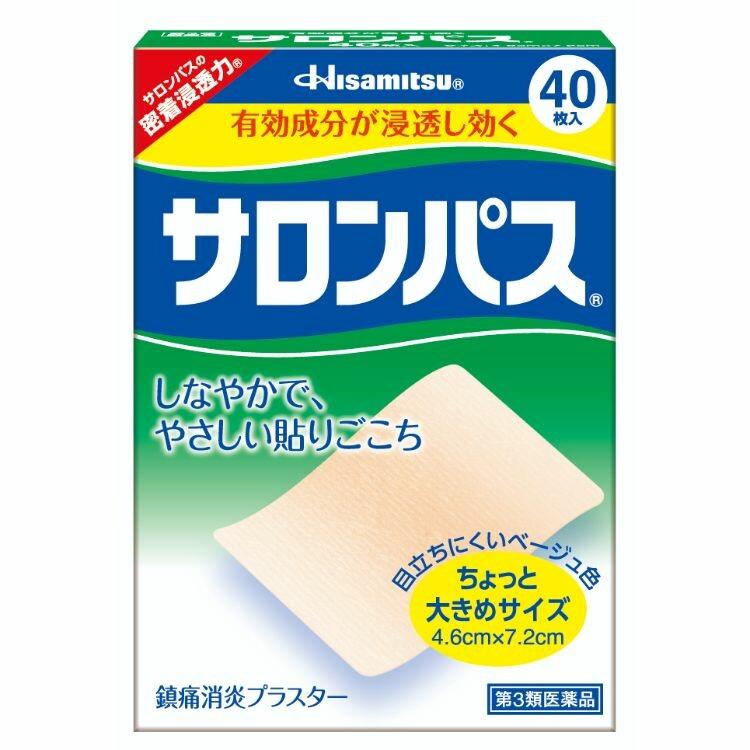 【第3類医薬品】サロンパス 40枚