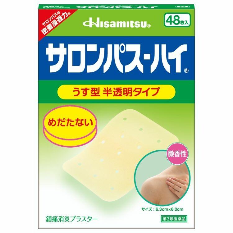 【第3類医薬品】サロンパスハイ 48枚