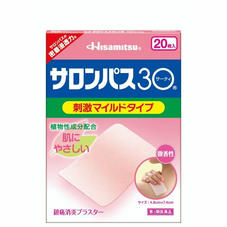 【第3類医薬品】サロンパス30 20枚