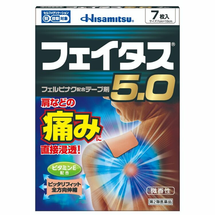 【第2類医薬品】フェイタス5.0 7枚