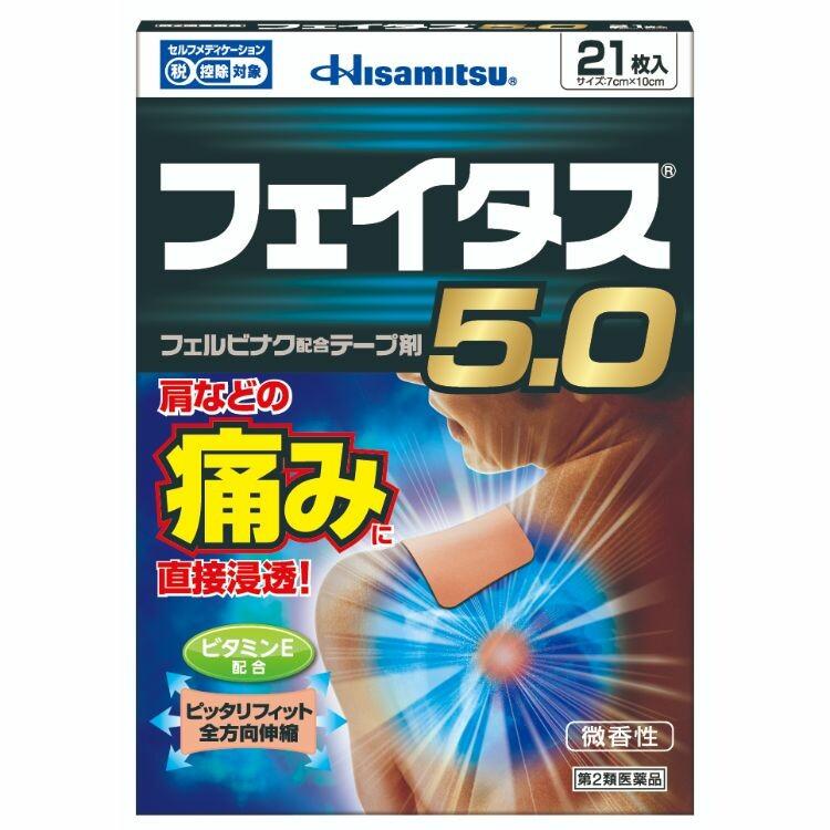 【第2類医薬品】フェイタス5.0 21枚