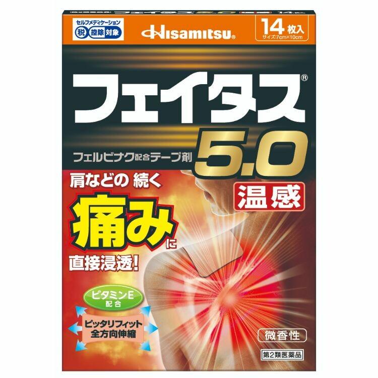 【第2類医薬品】フェイタス5.0温感 14枚