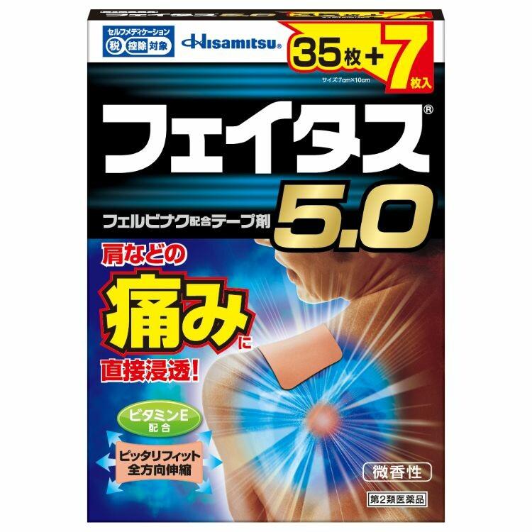 【第2類医薬品】フェイタス5.0 42枚
