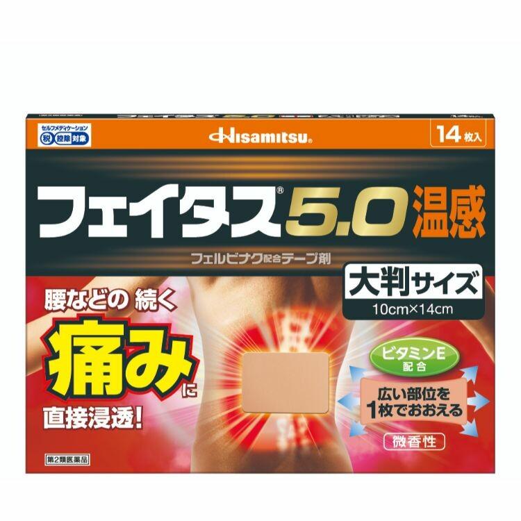【第2類医薬品】フェイタス5.0温感大判 14枚