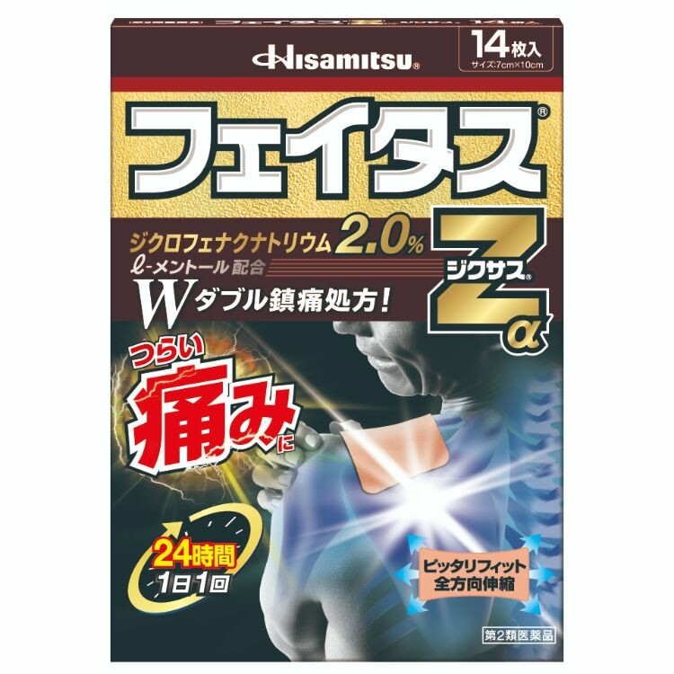 【第2類医薬品】フェイタスZαジクサス 14枚