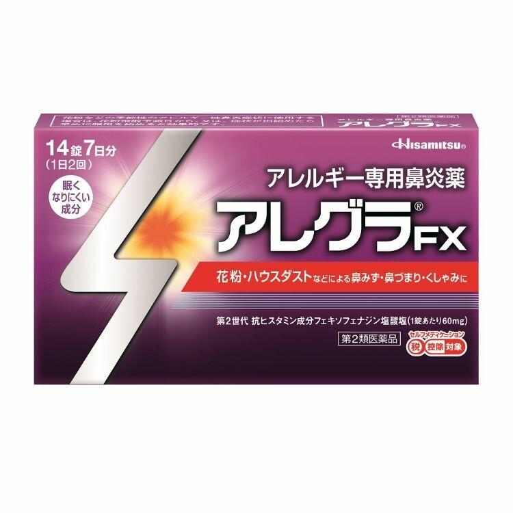 【第2類医薬品】アレグラFX 14錠