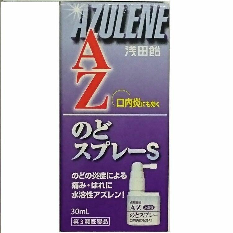 【第3類医薬品】浅田飴アズレンのどスプレー 30ML
