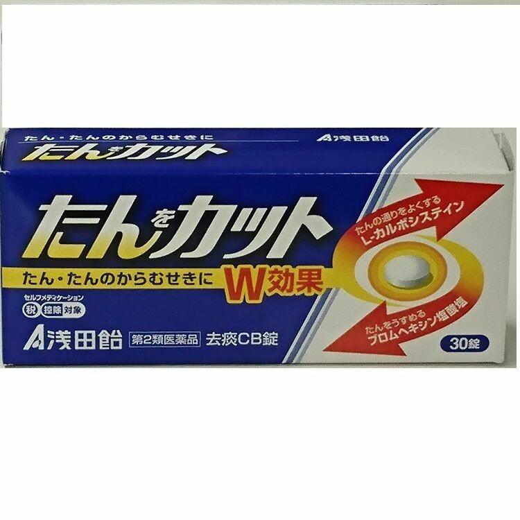 【第2類医薬品】浅田飴去痰CB錠 30錠