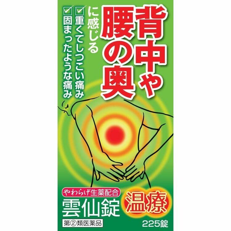 【指定第2類医薬品】雲仙錠(温療) 225錠