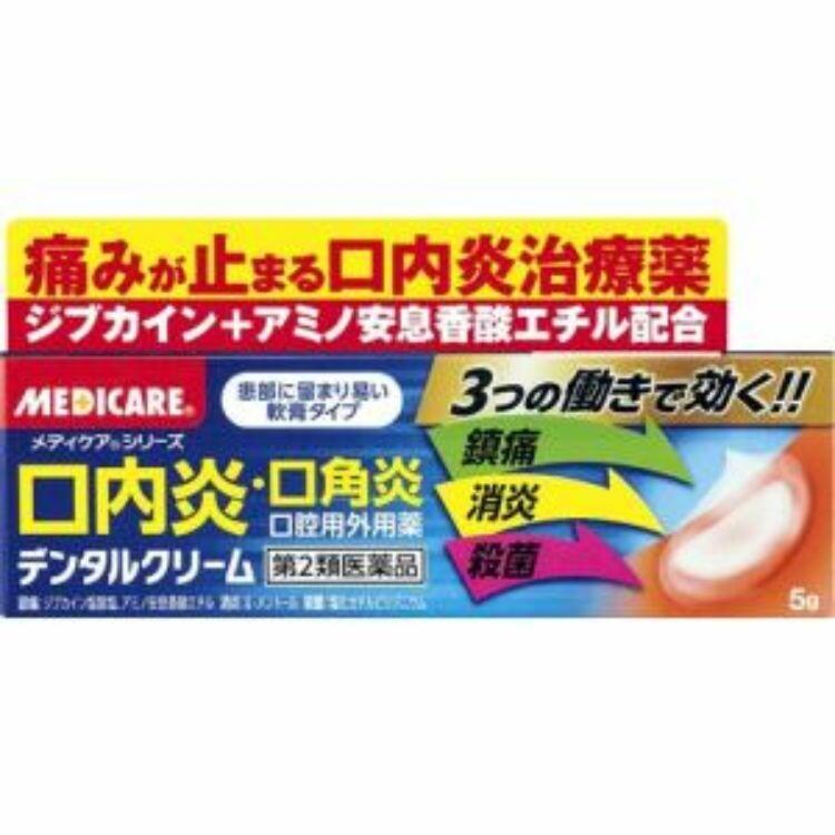 【第2類医薬品】メディケアデンタルクリーム 5g