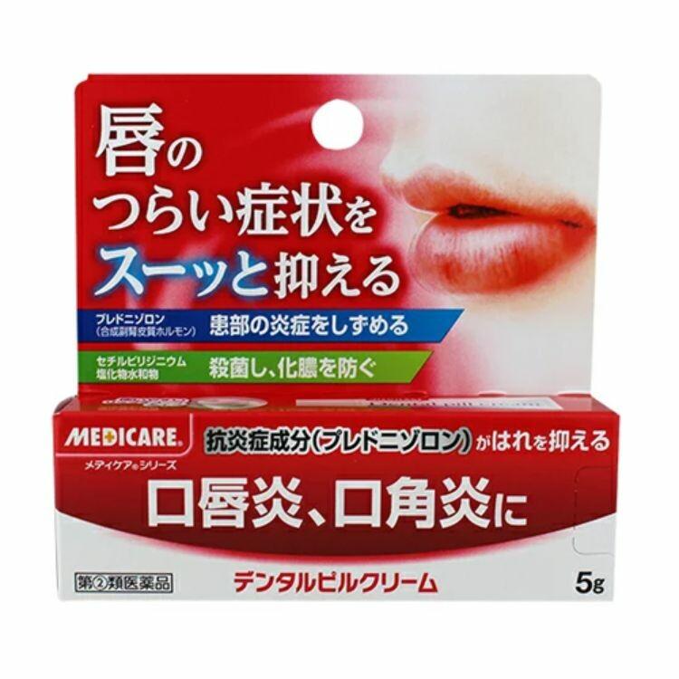 【指定第2類医薬品】メディケアデンタルピルクリーム 5g