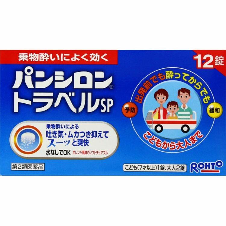 【第2類医薬品】パンシロントラベル 12錠