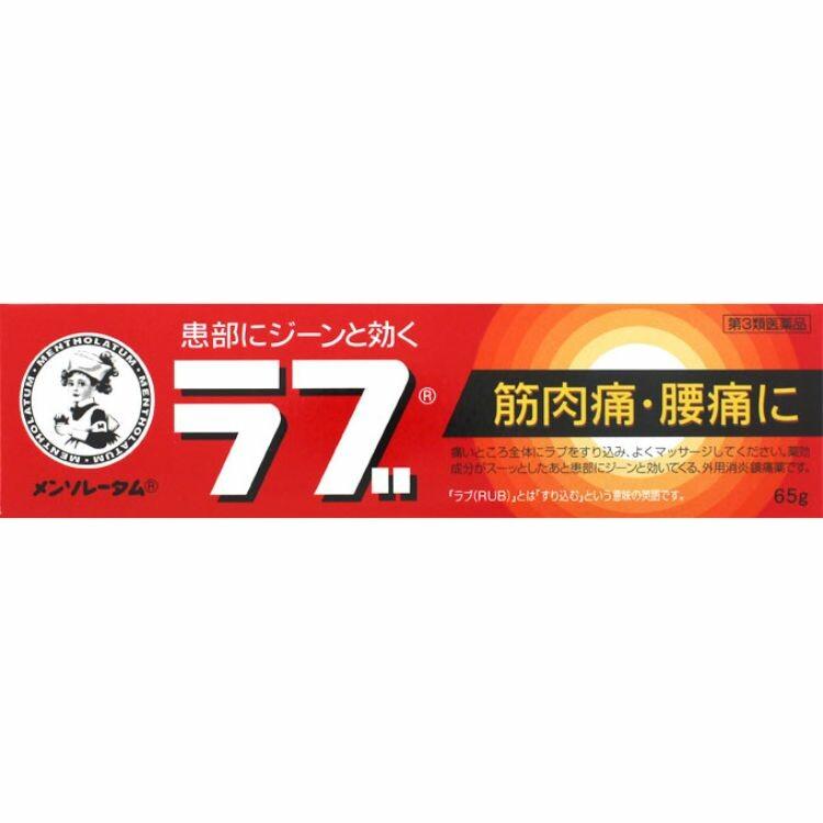【第3類医薬品】メンソレータムラブ 65G
