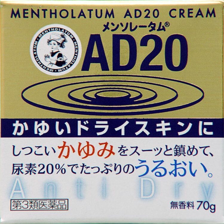 【第3類医薬品】メンソレータムAD20クリームタイプ 70G
