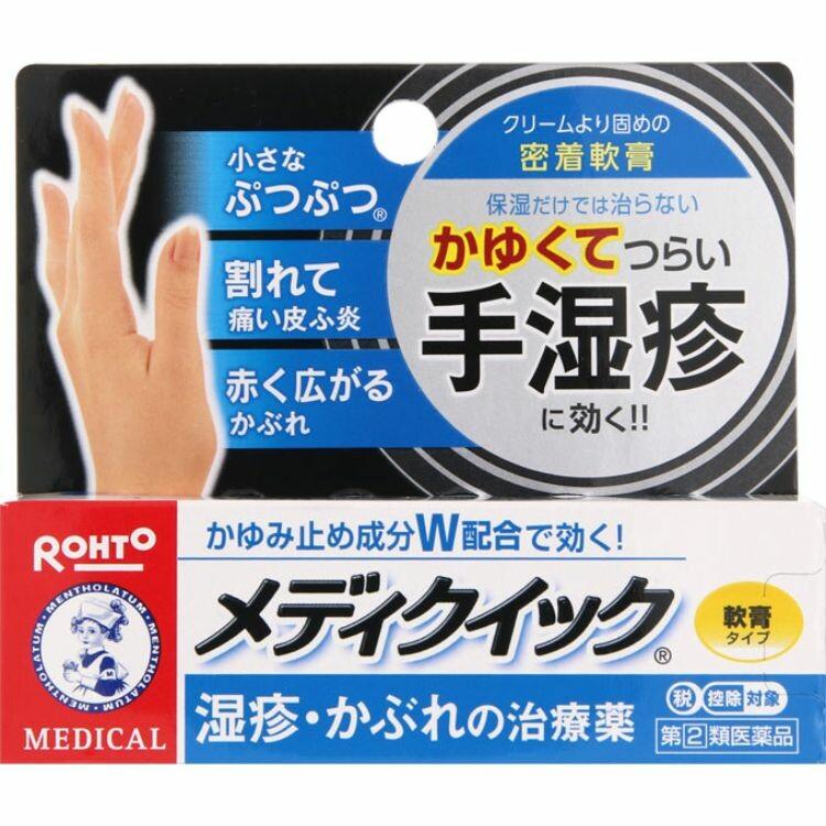 【指定第2類医薬品】メディクイック軟膏R 8G