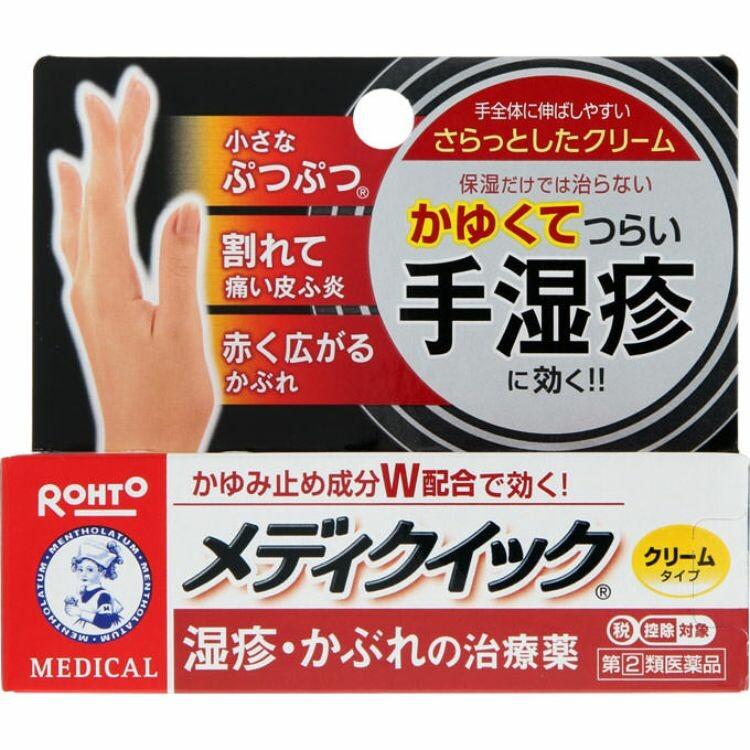 【指定第2類医薬品】メディクイッククリームS 8G
