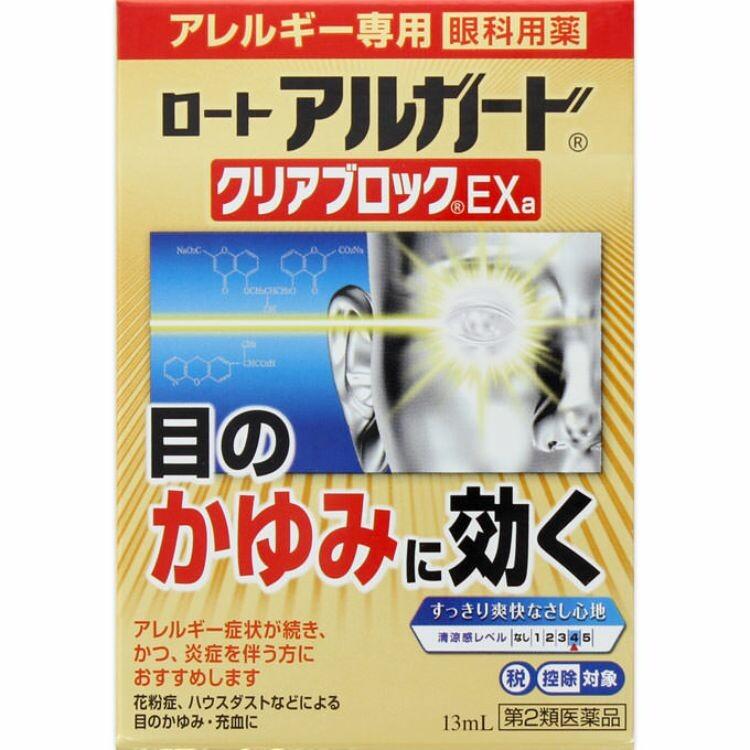【第2類医薬品】アルガードクリアブロックEX 13ML