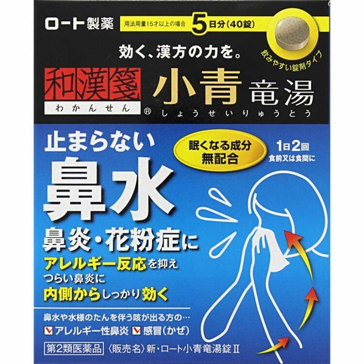 【第2類医薬品】新・ロート小青竜湯錠2 40錠