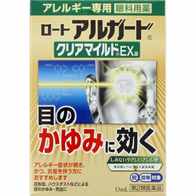 【第2類医薬品】アルガードクリアマイルドEX 13ML