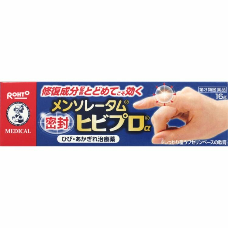 【第3類医薬品】メンソレータムヒビプロα 16G