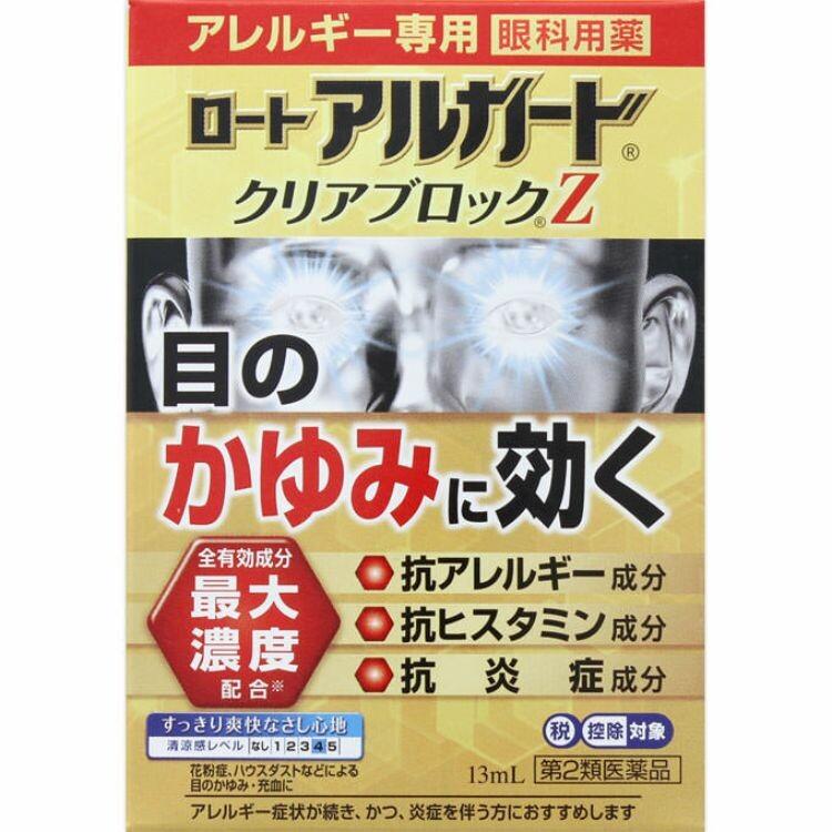 【第2類医薬品】ロートアルガードクリアブロックZ 13ML