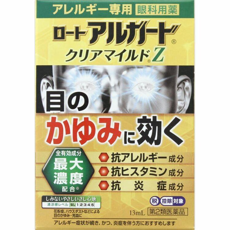 【第2類医薬品】ロートアルガードクリアマイルドZ