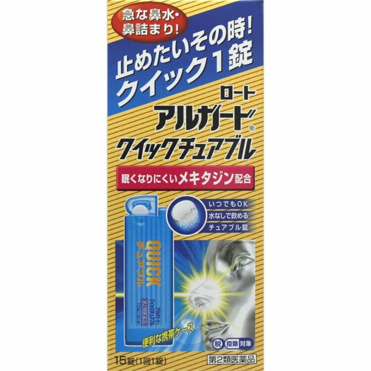 【第2類医薬品】ロートアルガードクイックチュアブル 15錠